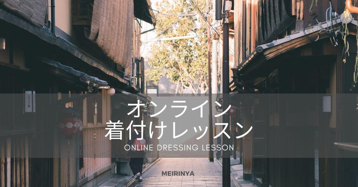 Online dressing lesson