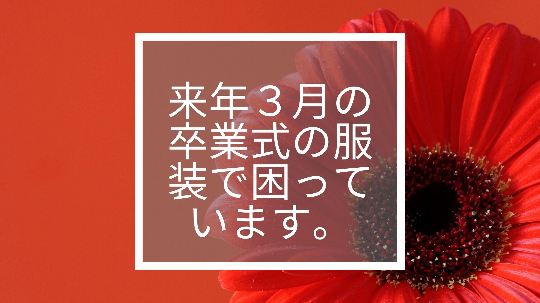 袴は本来「成人式の時の振袖」に着たらおかしいですか?